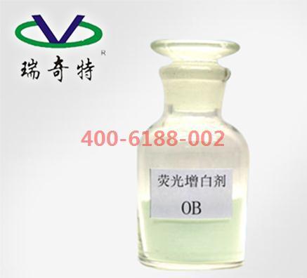 荧光增白剂OB批发厂家