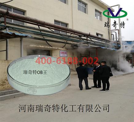 荧光增白剂ob批发生产商