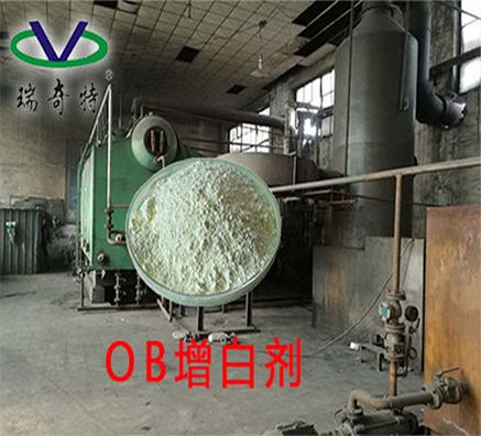 再生塑料吹膜荧光增白剂OB
