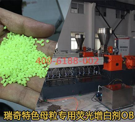 高浓度色母粒增白剂OB生产厂家