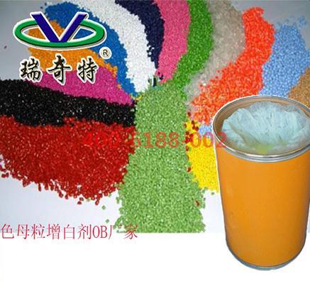 色母粒用增白剂OB生产厂家