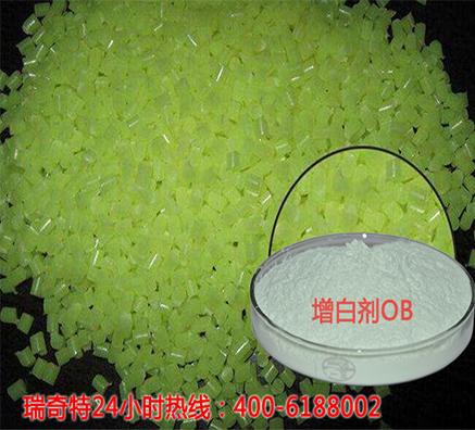塑料色母粒增白剂OB厂家