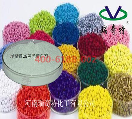 色母粒增白剂OB厂家