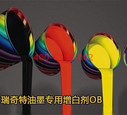 厂家直销油漆荧光增白剂OB