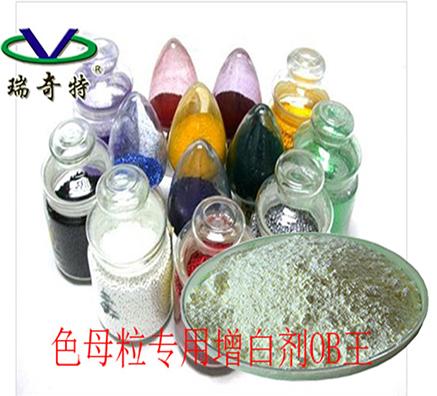 色母粒荧光增白剂OB