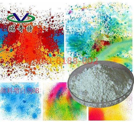 颜料用荧光增白剂OB厂家直销