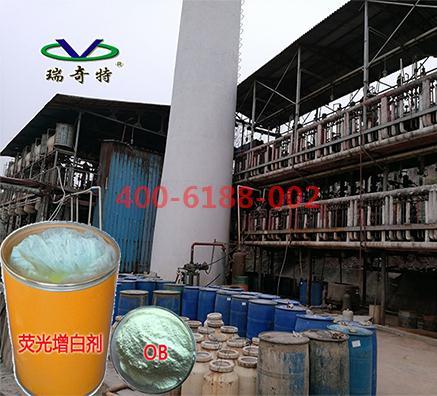 颜料增白剂OB生产厂家