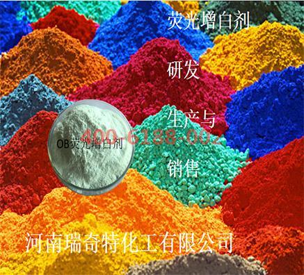 颜料增白剂OB