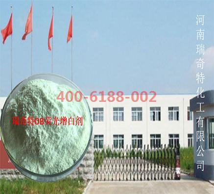 油漆荧光增白剂OB生产厂家
