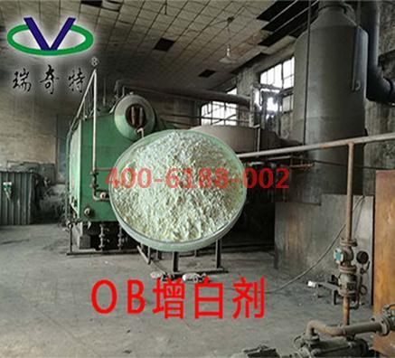 高纯度增白剂OB