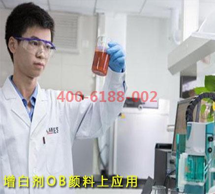 瑞奇特进口荧光增白剂OB的性能