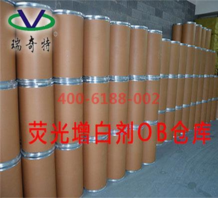 进口荧光增白剂OB瑞奇特厂家直销