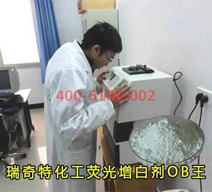 国内供应增白剂OB厂家直销