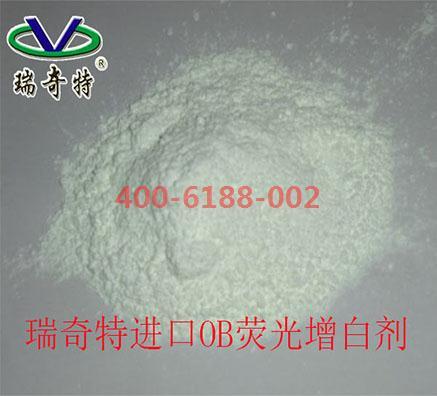 进口荧光增白剂OB厂家