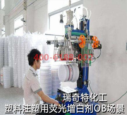 瑞奇特厂家直销增白剂OB-1批发