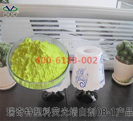 增白剂OB-1厂家批发