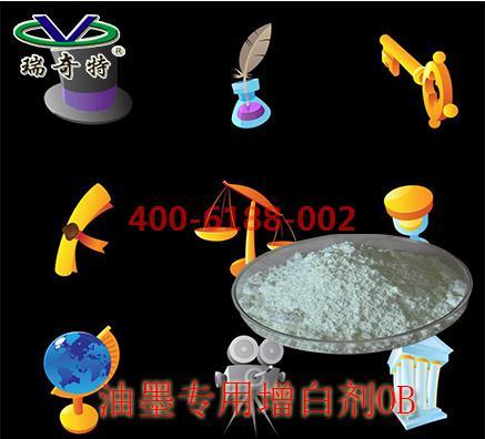 油墨荧光增白剂生产厂商