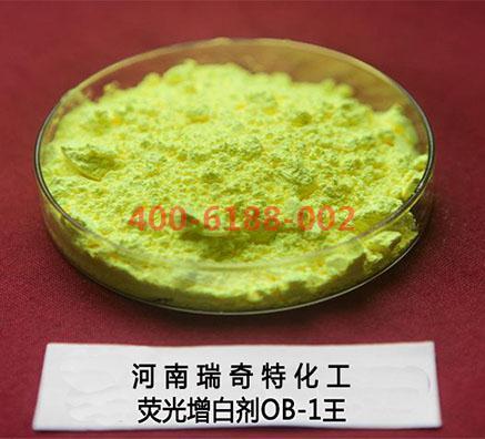 塑料增白剂OB-1批发厂家