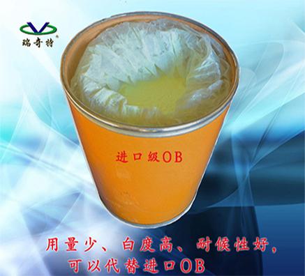 塑料增白剂OB批发厂家