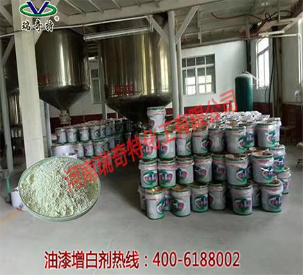 耐迁移油漆增白剂生产厂家哪家好?