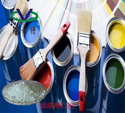 油漆增白剂生产厂家