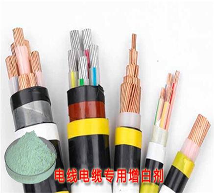 电线电缆的专业荧光增白剂