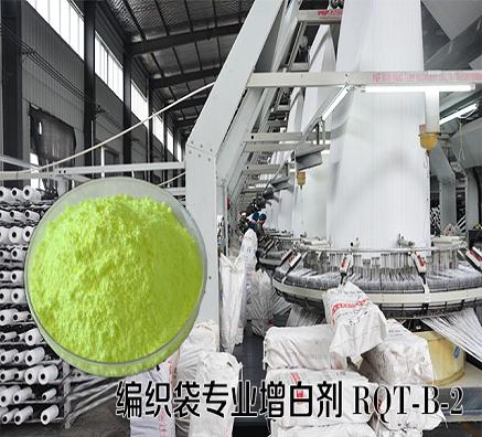 再生料编织袋专用荧光增白剂