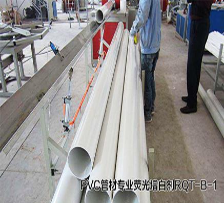 PVC管材专用塑料荧光增白剂厂家