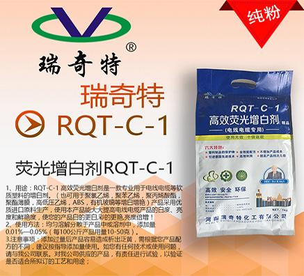 电线电缆专用荧光增白剂RQT-C-1