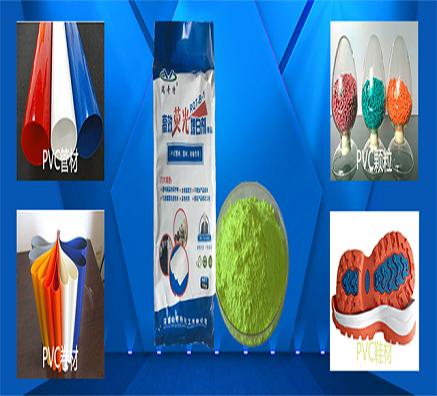 专为PVC型材而生的RQT-B-1荧光增白剂