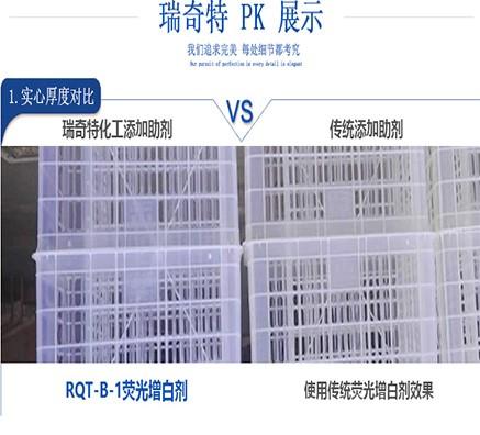 硬质PVC板材该如何选择荧光增白剂