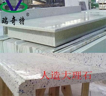 人造大理石专用增白剂