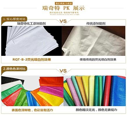 编织袋专用增白剂RQT-B-2