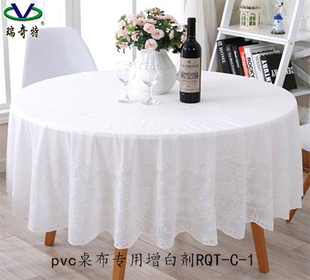 PVC桌布专用增白剂哪个型号效果明显