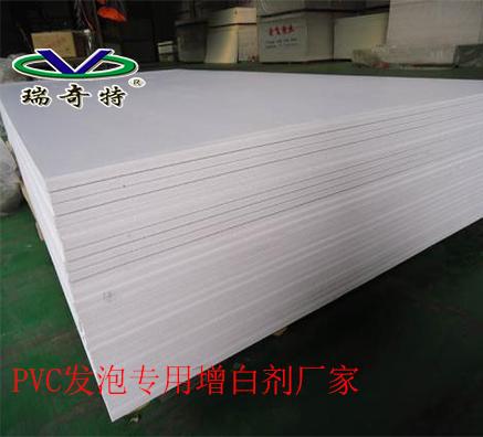PVC发泡板荧光增白剂