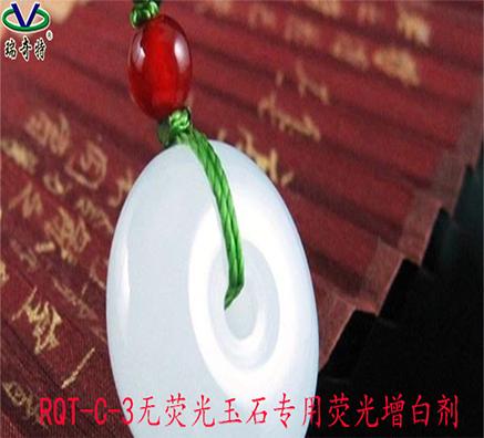 玉石专用荧光增白剂厂家直销