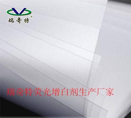 PVC片材荧光增白剂