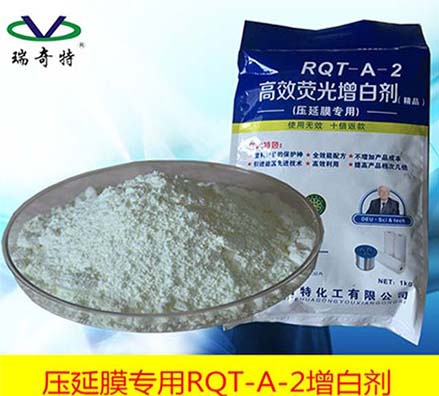 RQT-A-2吹膜中的全能助剂