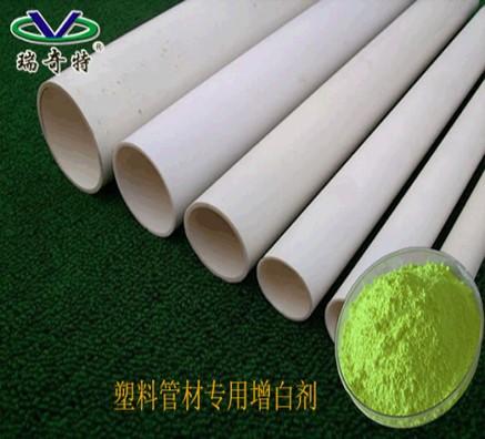 塑料管材用哪款增白剂效果比较好?
