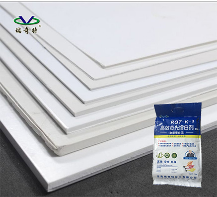 RQT-K-1塑料行业的增白能手