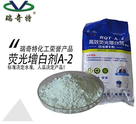 吹膜包装专用荧光增白剂新品上市