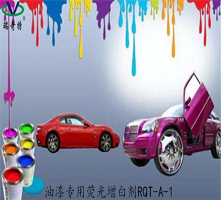 油漆专用荧光增白剂的使用方法