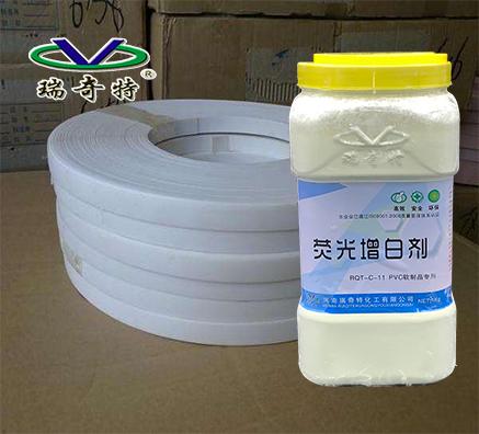 PVC封边条专用荧光增白剂