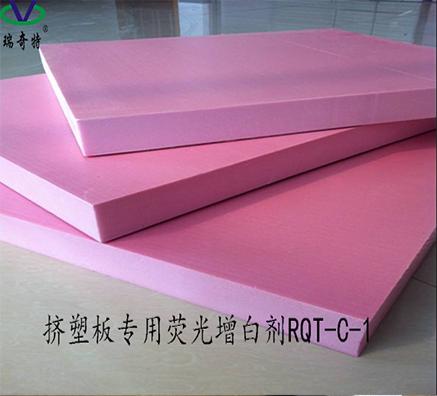 挤塑板专用荧光增白剂厂家直销