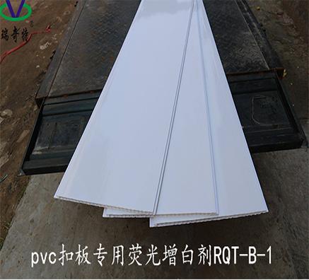 PVC扣板专用荧光增白剂公司