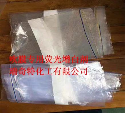 吹膜专用荧光增白剂