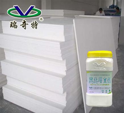 PVC发泡板、挤塑板正确使用增白剂,白度倍增,销量翻倍