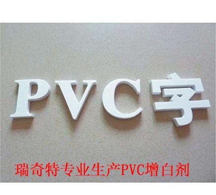 PVC片材地板用哪款增白剂效果好