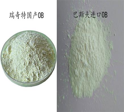 吹膜用瑞奇特荧光增白剂OB和巴斯夫荧光增白剂OB的区别