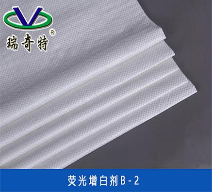 编织袋使用RQT-B-2增白剂比传统增白剂优势在哪里